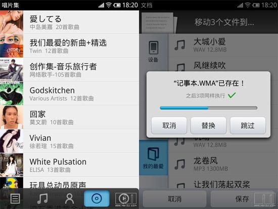 meizu m8 interface